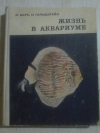 Купить книгу Бирк М. Б., Гольдштейн Н. И. - Жизнь в аквариуме