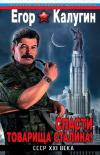 купить книгу Егор Калугин - Спасти товарища Сталина!