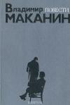 Купить книгу Владимир Маканин - Повести (Предтеча. Утрата. Один и одна)