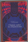 Кульман А. Г. - Сборник задач по общей химии.