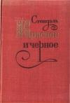 Купить книгу Стендаль - Красное и чёрное