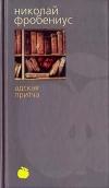 купить книгу Николай Фробениус - Адская притча