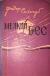 Сологуб Ф. - Мелкий бес. (роман).