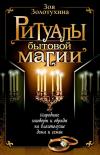 Купить книгу Зоя Золотухина - Ритуалы бытовой магии