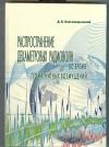 Купить книгу Благовещенский Д. В. - распространение декаметровых волн во время геомагнитных возмущений. Авторская надпись на титульном листе.