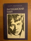 Купить книгу Наджафов Гусейн - Балаханский май