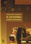 Белов, Николай - Электротехника и основы электроники