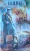 Купить книгу Злотников Роман. - Генерал-адмирал. Серия: Э. К. С. П. А. Н. С. И. Я.