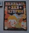 Купить книгу фольклор - Двадцать два Егорки (скороговорки)