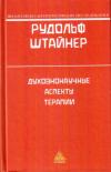 Купить книгу Рудольф Штайнер - Духовнонаучные аспекты терапии