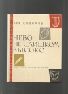 Купить книгу Любимов Л. Д - Небо не слишком высоко.