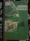 Купить книгу Смирнов Н. С. - Яблоня