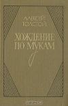Алексей Толстой - Хождение по мукам. В двух томах. Книга 3