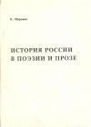 Купить книгу Миронов К. - История России в поэзии и прозе