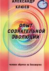 Купить книгу А. В. Клюев - Опыт Сознательной Эволюции