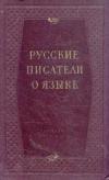 купить книгу Докусов, А.М. - Русские писатели о языке