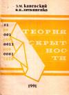 Купить книгу З. М. Каневский, В. П. Литвиненко - Теория скрытности