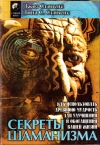 Купить книгу Д. Стивенс, Л. Стивенс - Секреты шаманизма