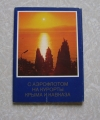 набор открыток - С Аэрофлотом на курорты Крыма и Кавказа