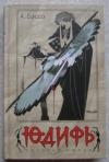 Купить книгу А. Бэссо - Юдифь История любви