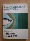 Купить книгу Киселев Я. Е. - На море с удочкой
