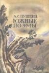 купить книгу Пушкин, А.С. - Южные поэмы