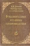 Купить книгу В. И. Донцов, В. Н. Крутько, А. А. Подколзин - Фундаментальные механизмы геропрофилактики