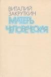 Купить книгу Закруткин В. - Матерь Человеческая