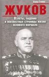 Громов Алекс - Жуков. Взлеты, падения и неизвестные страницы жизни великого маршала