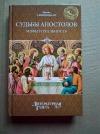Купить книгу Свенцицкая И. С. - Судьбы апостолов: Мифы и реальность