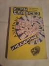 Купить книгу Тарасов С. М.; Попов С. П. - Игры для всех: Азартные и неазартные