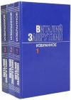 Купить книгу Виталий Закруткин - Сотворение мира. В 3-х томах