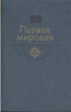 Купить книгу Сергеев-Ценский, С. Н. - Первая мировая. Век XX