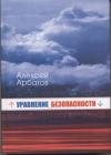 Купить книгу Арбатов, Алексей - Уравнение безопасности