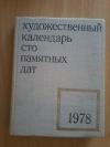 Купить книгу Сост. Сарабьянов А. - Сто памятных дат. Художественный календарь на 1978 г.