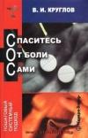 Купить книгу Круглов, В.И. - Спаситесь от боли сами