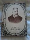 Купить книгу Сост. Богданов В. А. - В мире Лескова. Сборник статей