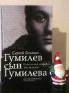 Купить книгу Беляков, Сергей - Гумилев сын Гумилева. Самая полная биография Льва Гумилева
