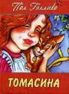 Купить книгу Пол Гэллико - Томасина