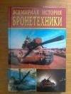 Купить книгу Горбачева Е. Г.; Смирнова Л. Н. - Всемирная история бронетехники