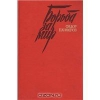 Купить книгу Федор Панферов - Борьба за мир