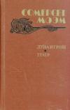 Моэм Уильям Сомерсет - Луна и грош. Театр. Рассказы.