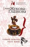 купить книгу Жукова–Гладкова Мария - Горький шоколад после любви