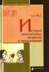 Купить книгу Олег Ивик - История сексуальных запретов и предписаний