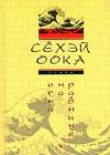 Купить книгу Сехэй Оока - Огни на равнине