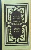 Купить книгу Кусимова, Т. - В мире имен