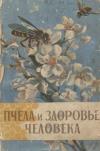 Купить книгу Виноградова, Т.В. - Пчела и здоровье человека