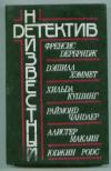 Купить книгу [автор не указан] - Неизвестный детектив