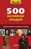 Купить книгу  - 500 великих людей