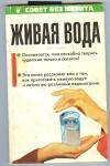 купить книгу  - Живая вода.